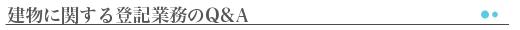 建物に関する登記業務のQ&A