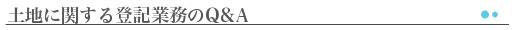 土地に関する登記業務のQ&A