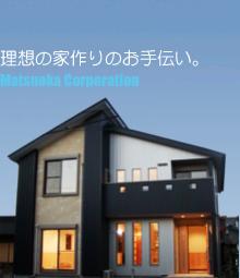 HOME 松岡設計事務所 名古屋